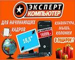 Компьютер Школьник